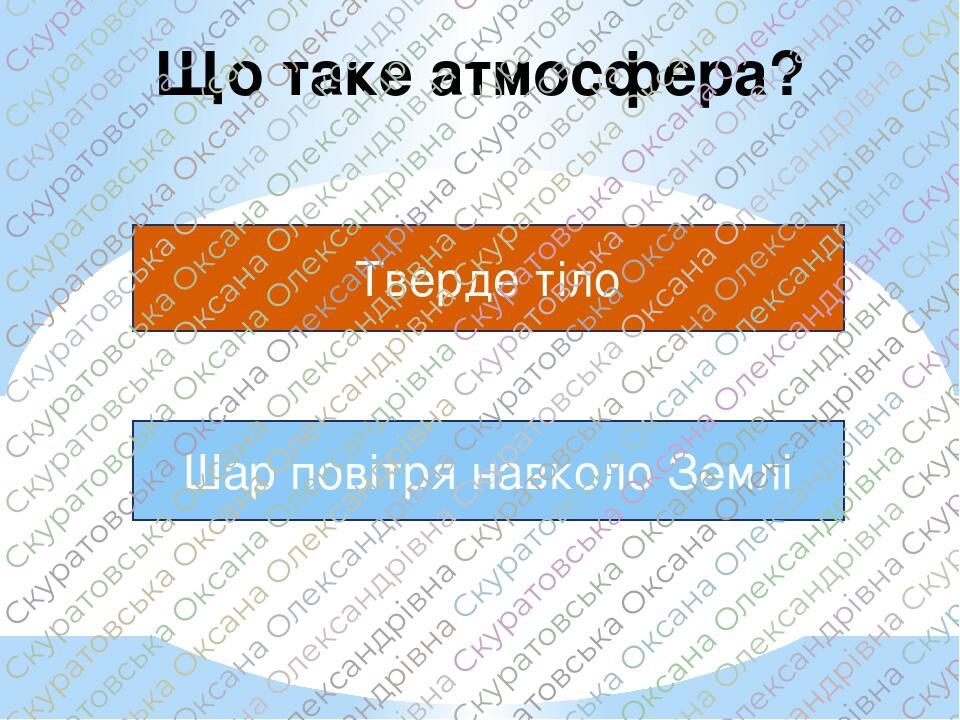 Що таке атмосфера? Тверде тіло Шар повітря навколо Землі