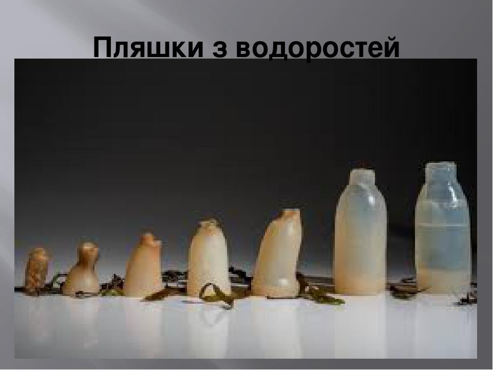 Пляшки з водоростей
