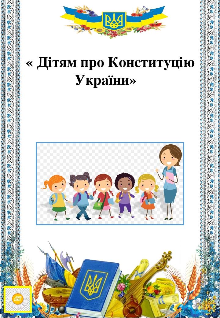 Консультація для батьків « Дітям про Конституцію України»