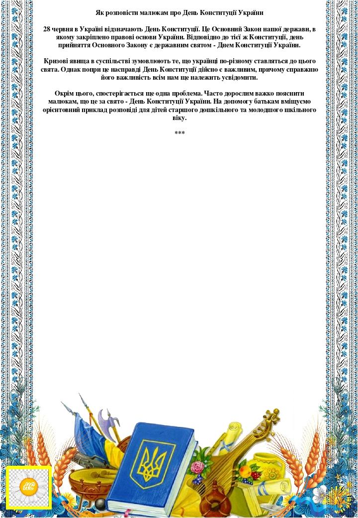Як розповісти малюкам про День Конституції України 28 червня в Україні відзначають День Конституції. Це Основний Закон нашої держави, в якому закрі...