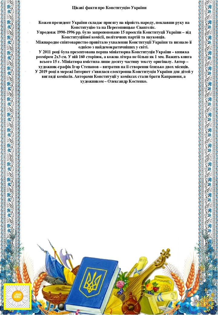 Цікаві факти про Конституцію України Кожен президент України складає присягу на вірність народу, поклавши руку на Конституцію та на Пересопницьке Є...