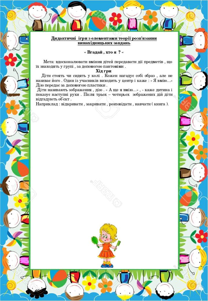 Дидактичні ігри з елементами теорії розв'язання винахідницьких завдань « Вгадай , хто я ? « Мета: вдосконалювати вміння дітей передавати дії предме...