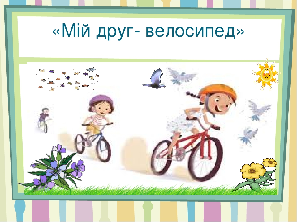 «Мій друг- велосипед»