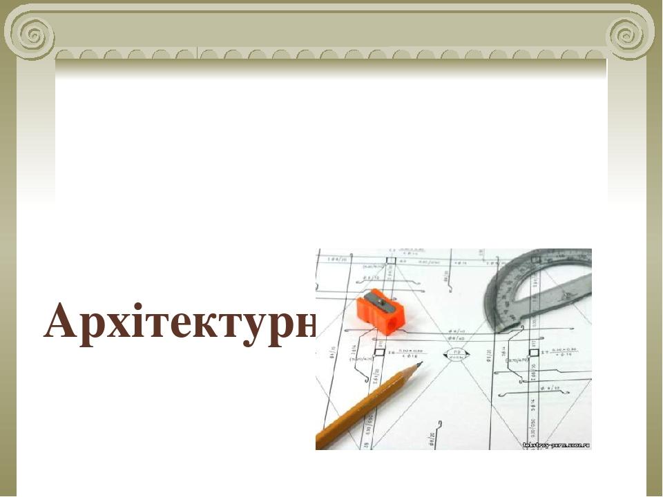 Архітектурна графіка