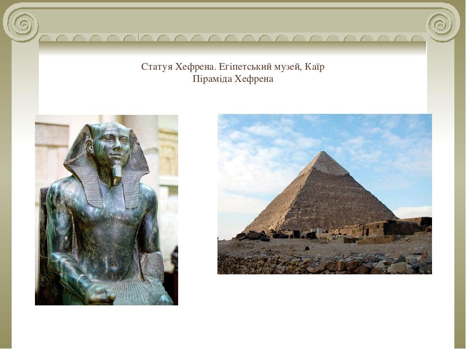 Статуя Хефрена. Егіпетський музей, Каїр Піраміда Хефрена