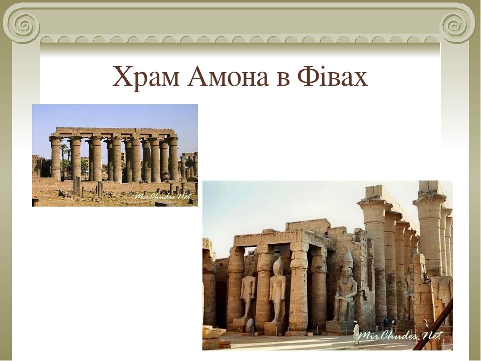 Храм Амона в Фівах