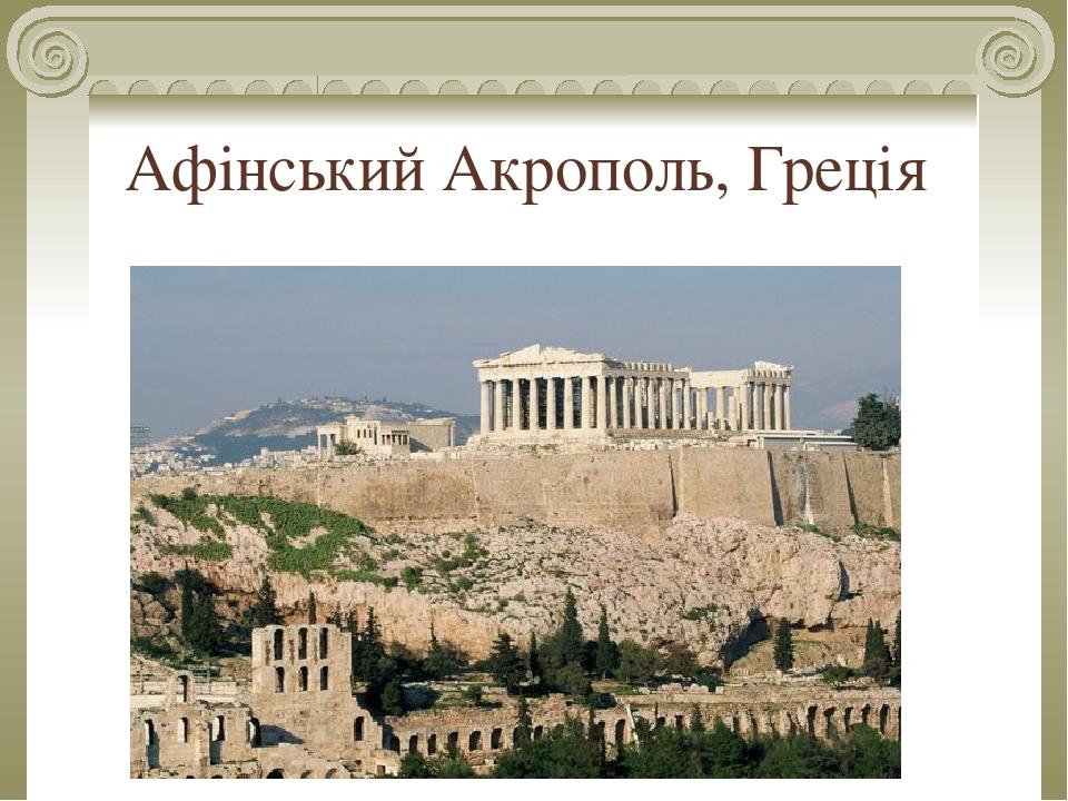 Афінський Акрополь, Греція / © 100dorog.ru