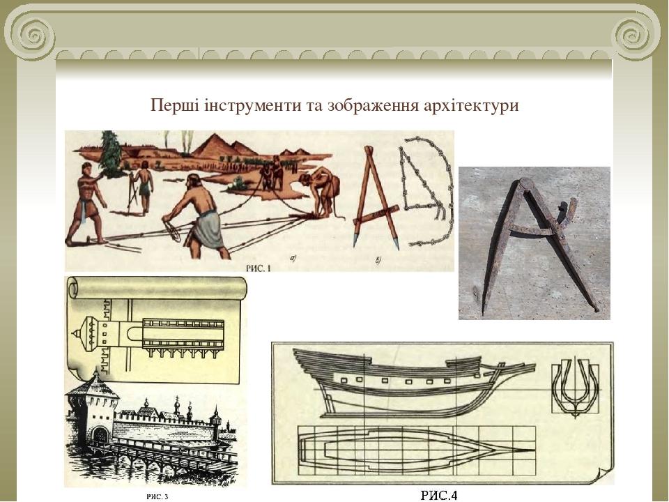 Перші інструменти та зображення архітектури