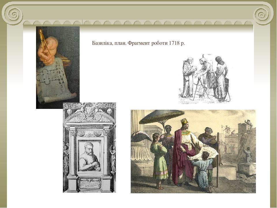 Базиліка, план. Фрагмент роботи 1718 р.