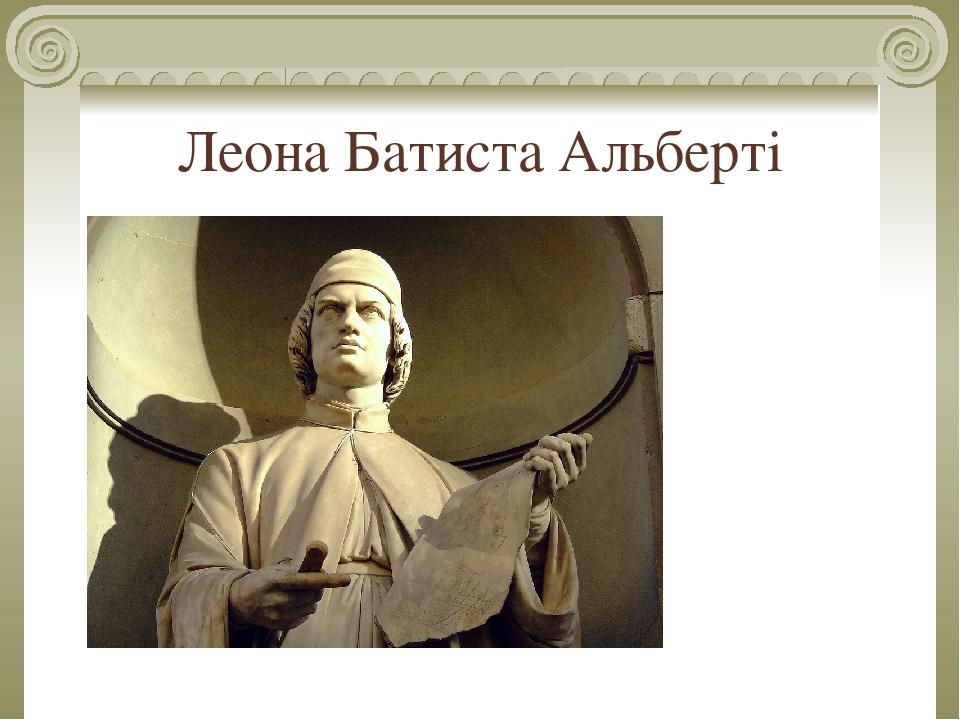 Леона Батиста Альберті