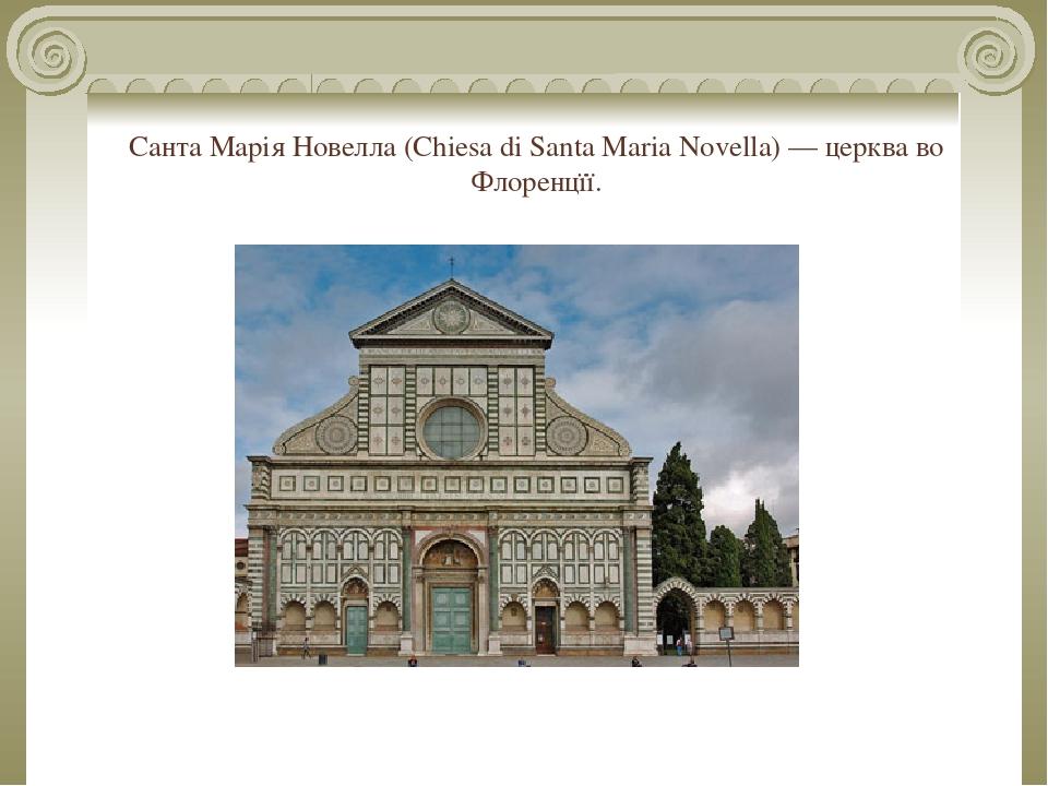 Санта Марія Новелла (Chiesa di Santa Maria Novella) — церква во Флоренцїї.