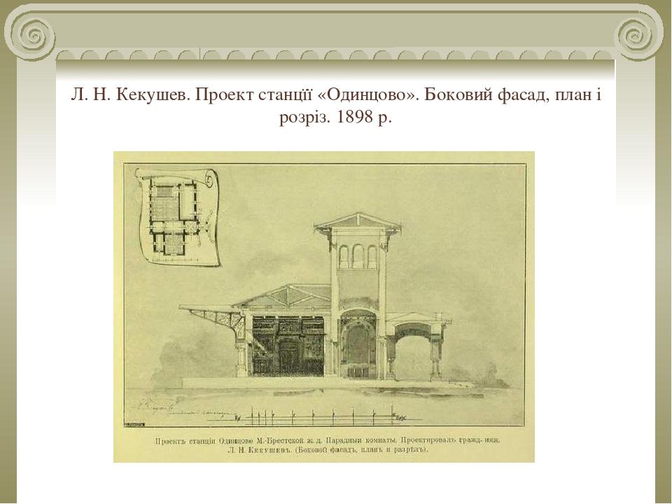Л. Н. Кекушев. Проект станцїї «Одинцово». Боковий фасад, план і розріз. 1898 р.