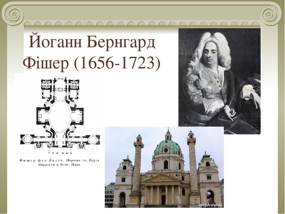 Йоганн Бернгард Фішер (1656-1723)
