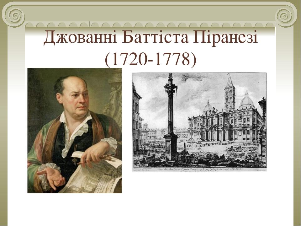 Джованні Баттіста Піранезі (1720-1778)