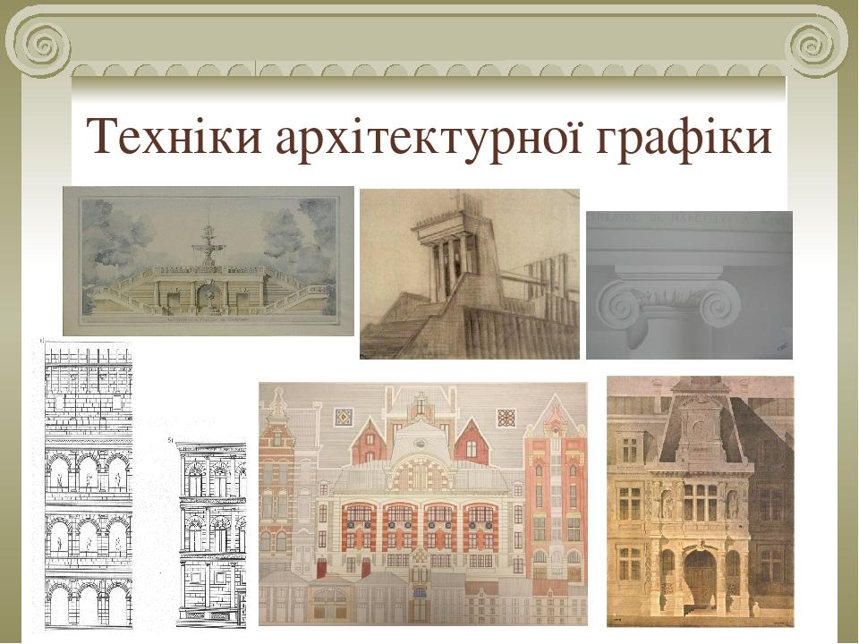 Техніки архітектурної графіки