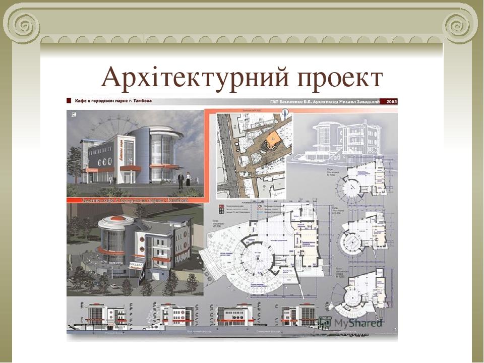 Архітектурний проект
