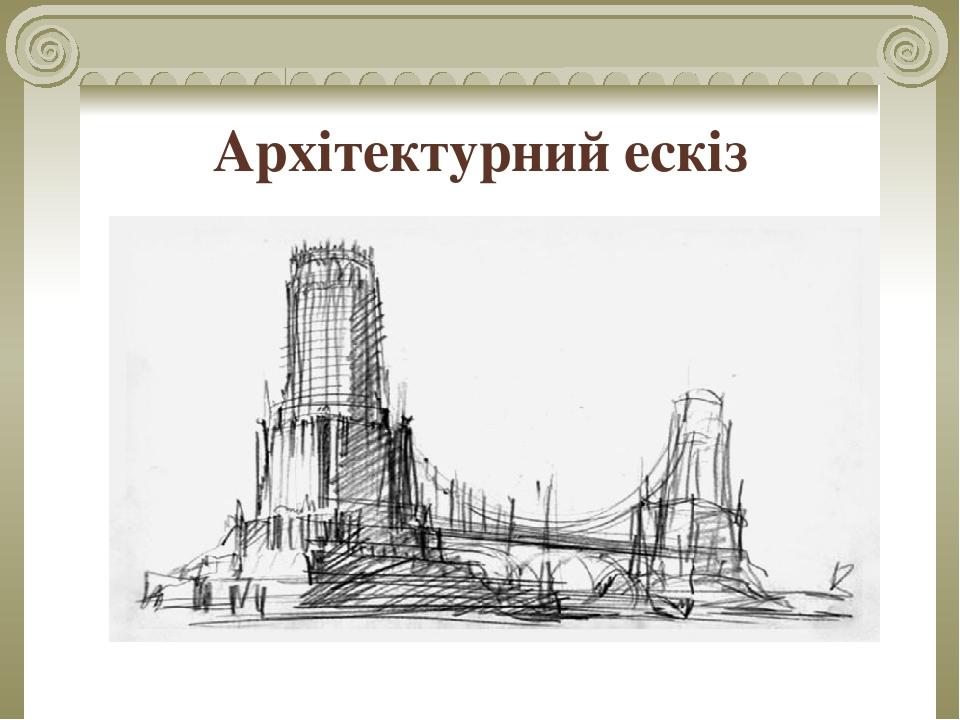 Архітектурний ескіз