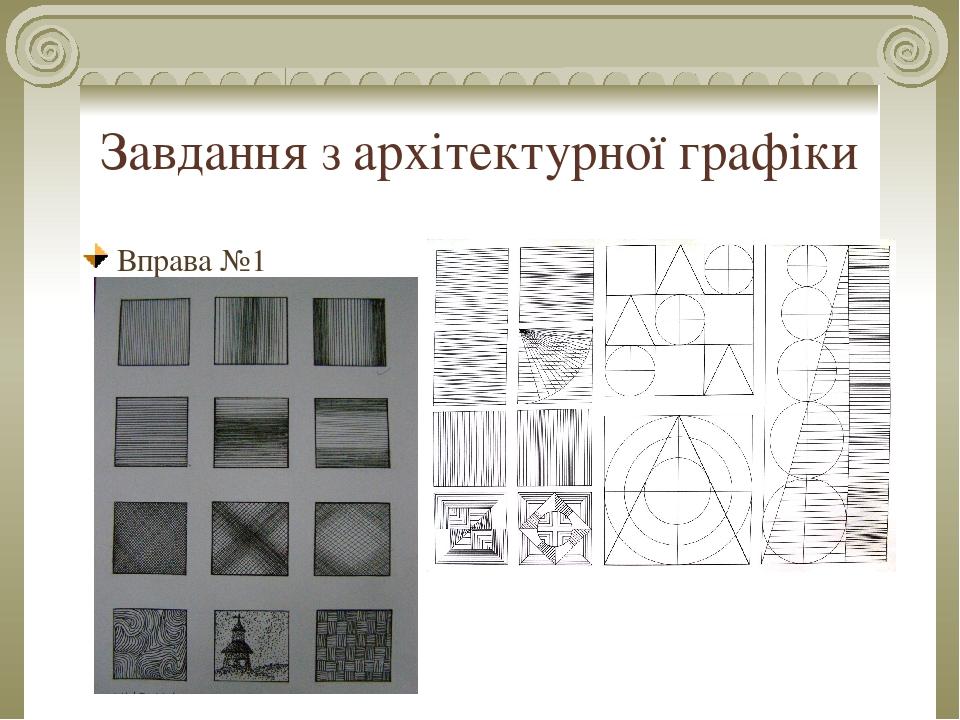 Завдання з архітектурної графіки Вправа №1
