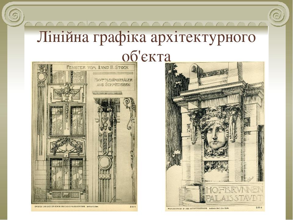 Лінійна графіка архітектурного об'єкта