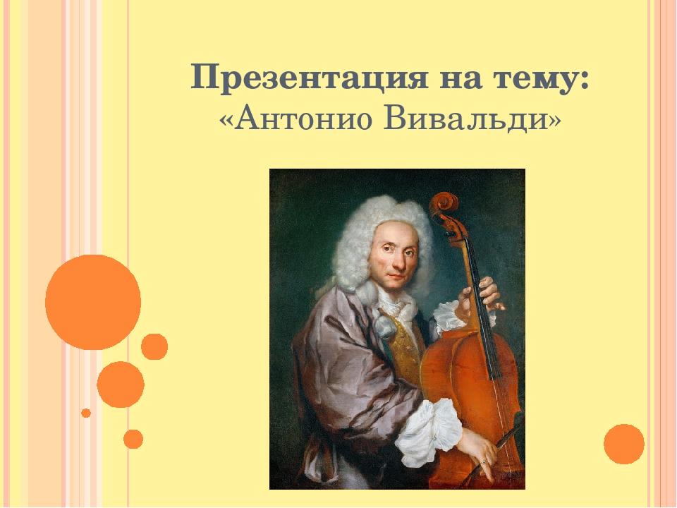 Презентация на тему: «Антонио Вивальди»