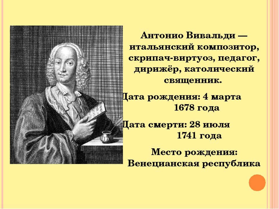 Антонио Вивальди — итальянский композитор, скрипач-виртуоз, педагог, дирижёр, католический священник. Дата рождения: 4 марта 1678 года Дата смерти:...