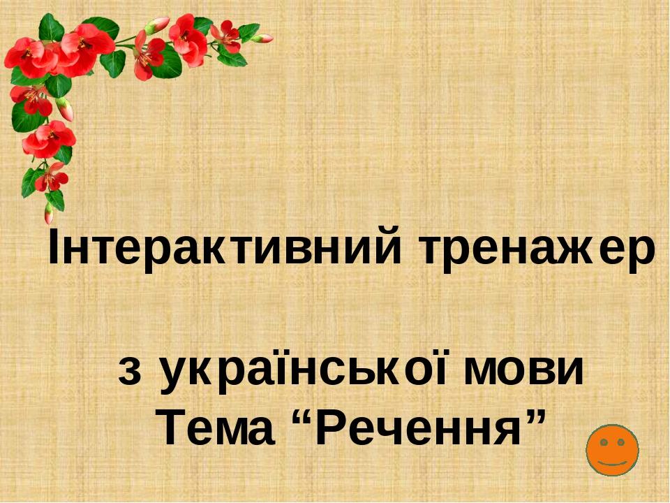 """Інтерактивний тренажер з української мови Тема """"Речення"""""""