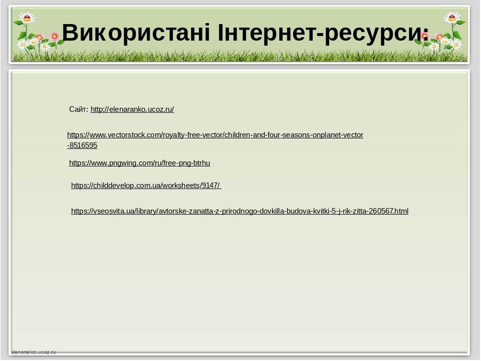 Використані Інтернет-ресурси: Сайт: http://elenaranko.ucoz.ru/  https://www.vectorstock.com/royalty-free-vector/children-and-four-seasons-onplanet...