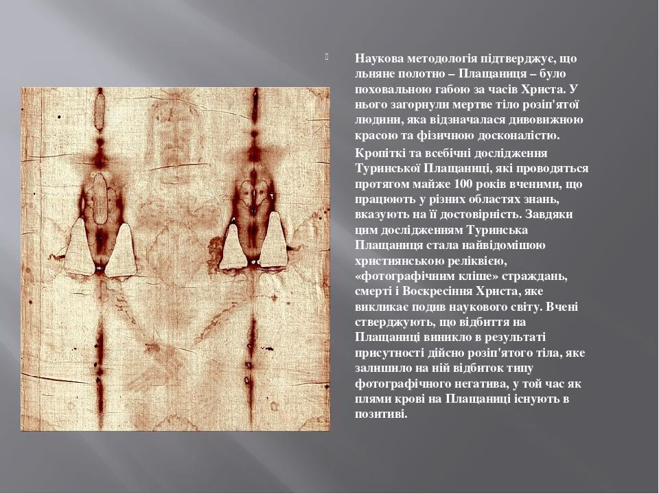 Наукова методологія підтверджує, що льняне полотно – Плащаниця – було поховальною габою за часів Христа. У нього загорнули мертве тіло розіп'ятої л...