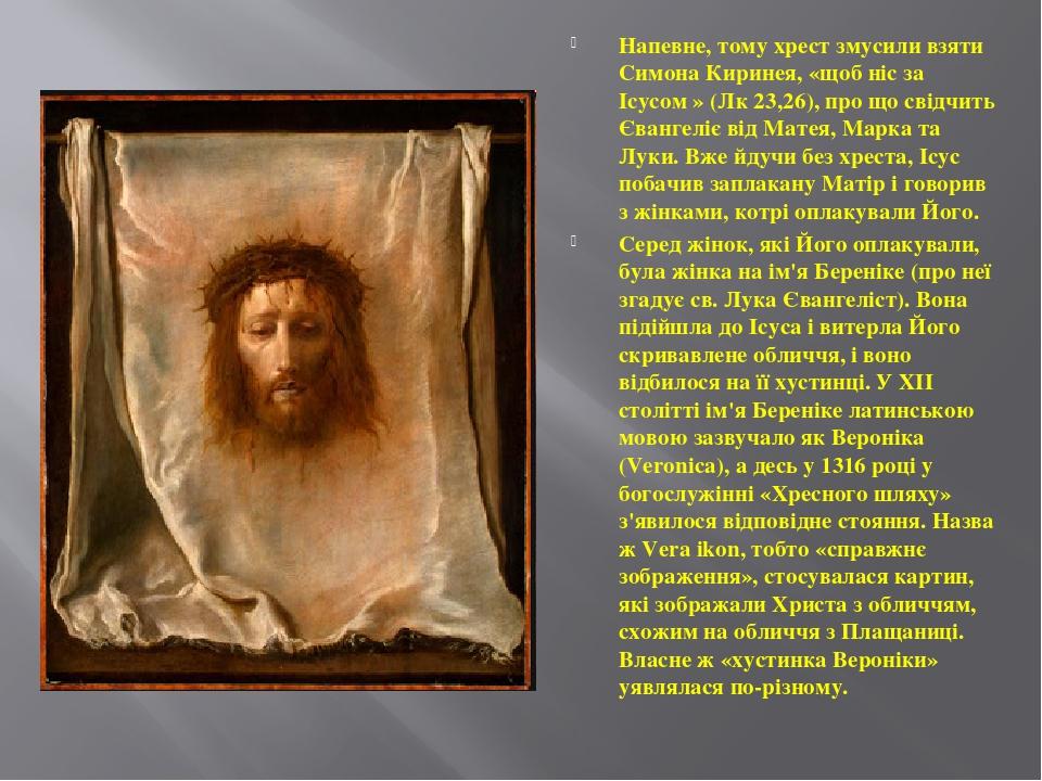 Напевне, тому хрест змусили взяти Симона Киринея, «щоб ніс за Ісусом » (Лк 23,26), про що свідчить Євангеліє від Матея, Марка та Луки. Вже йдучи бе...