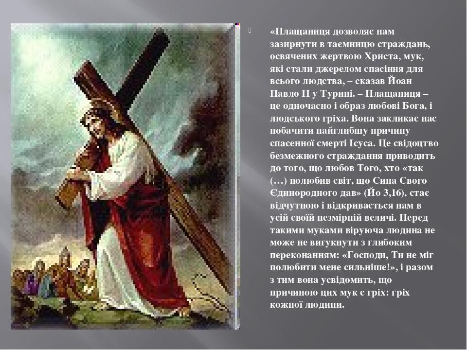 «Плащаниця дозволяє нам зазирнути в таємницю страждань, освячених жертвою Христа, мук, які стали джерелом спасіння для всього людства, – сказав Йоа...