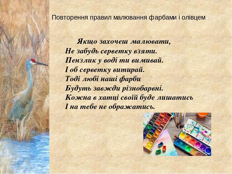 Якщо захочеш малювати, Не забудь серветку взяти. Пензлик у воді ти вимивай. І об серветку витирай. Тоді любі наші фарби Будуть завжди різнобарвні. ...