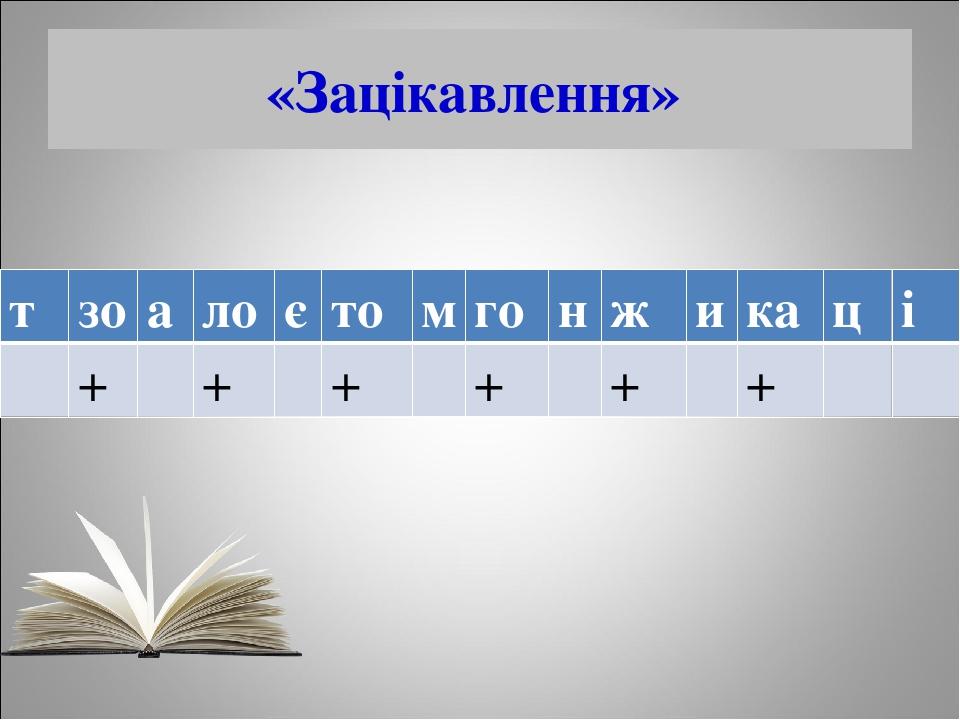 «Зацікавлення» т зо а ло є то м го н жу и ка ц і + + + + + +