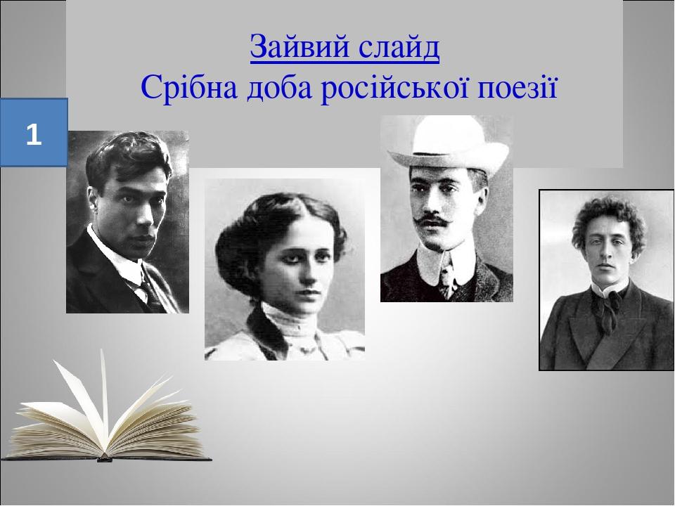 Зайвий слайд Срібна доба російської поезії 1