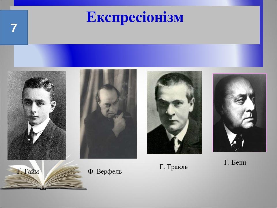 Експресіонізм Ґ. Гайм Ф. Верфель Ґ. Тракль Ґ. Бенн 7