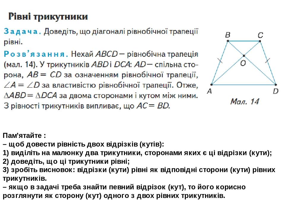 Пам'ятайте : – щоб довести рівність двох відрізків (кутів): 1) виділіть на малюнку два трикутники, сторонами яких є ці відрізки (кути); 2) доведіть...