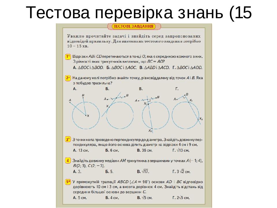 Тестова перевірка знань (15 хв.)