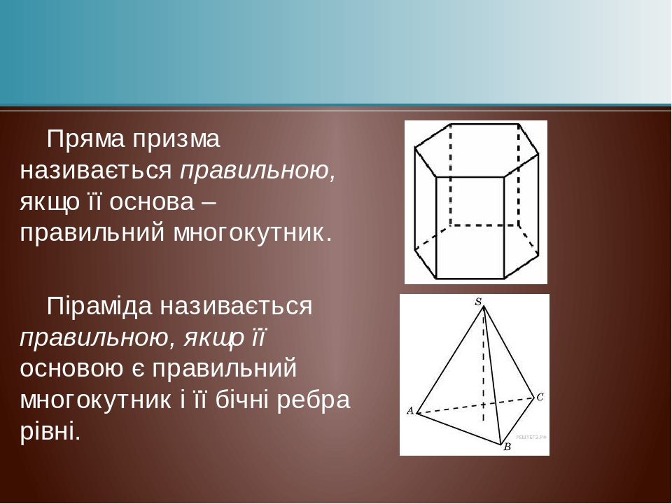 Пряма призма називається правильною, якщо її основа – правильний многокутник. Піраміда називається правильною, якщо її основою є правильний многоку...