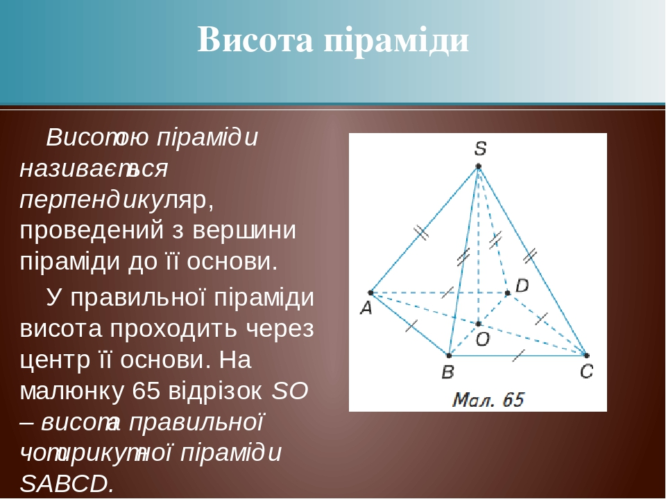 Висотою піраміди називається перпендикуляр, проведений з вершини піраміди до її основи. У правильної піраміди висота проходить через центр її основ...