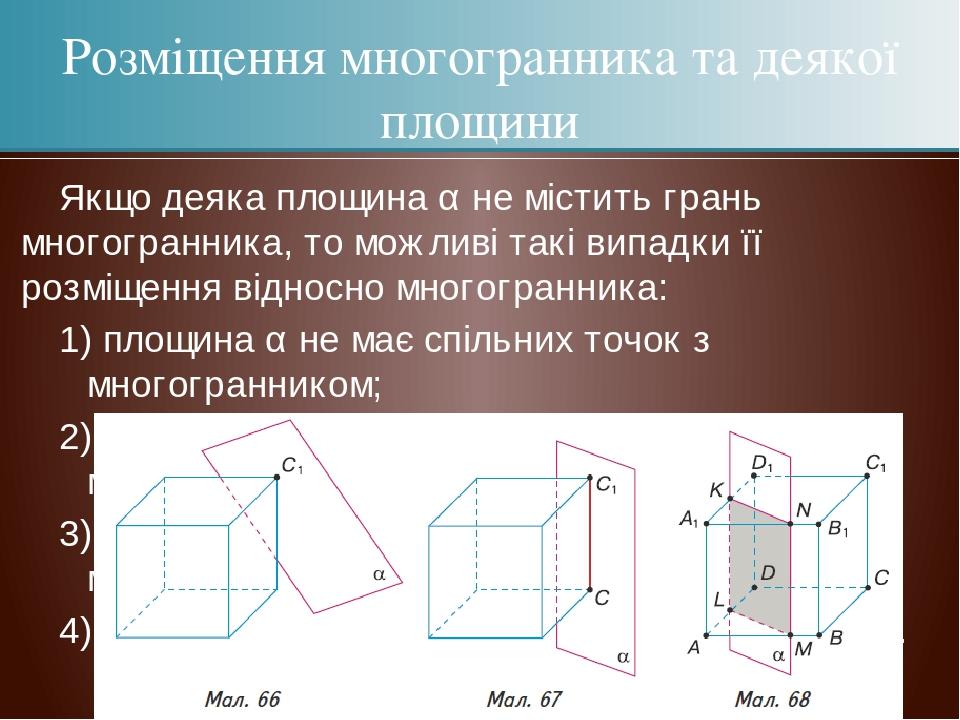 Якщо деяка площина α не містить грань многогранника, то можливі такі випадки її розміщення відносно многогранника: 1) площина α не має спільних точ...