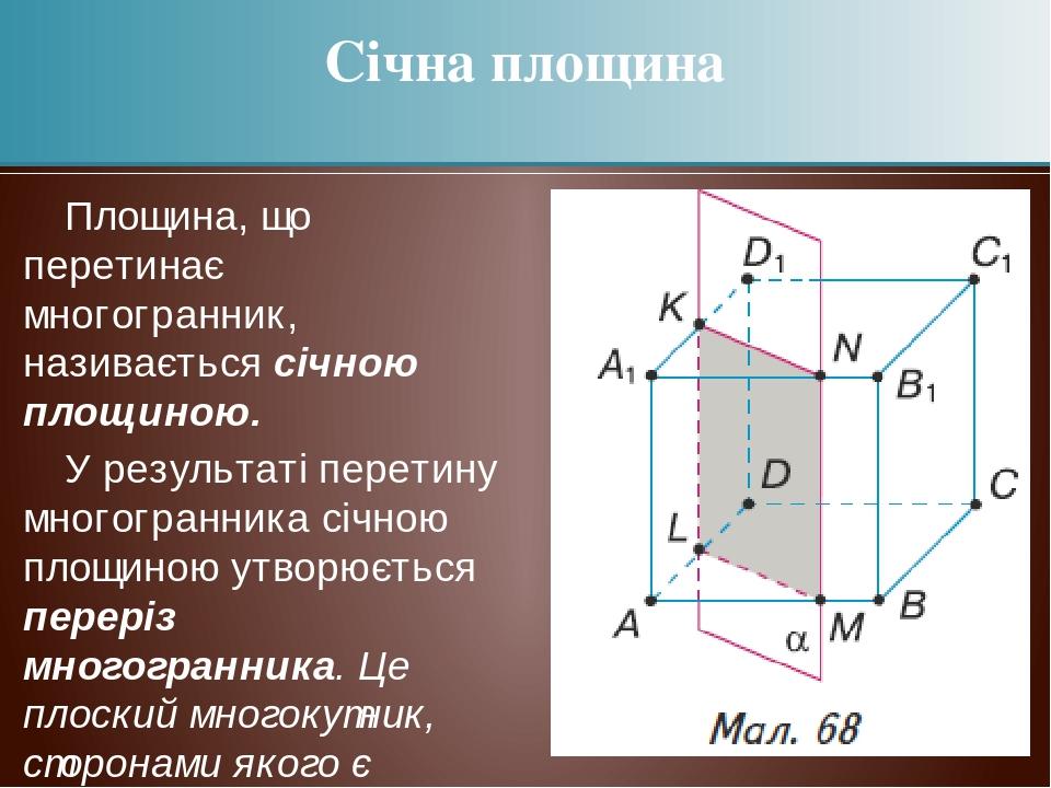 Площина, що перетинає многогранник, називається січною площиною. У результаті перетину многогранника січною площиною утворюється переріз многогранн...