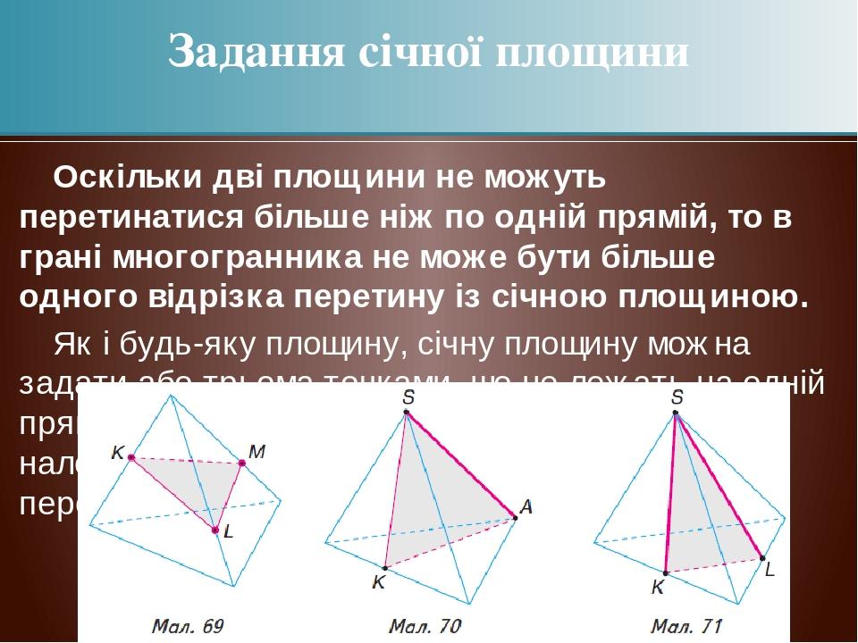 Оскільки дві площини не можуть перетинатися більше ніж по одній прямій, то в грані многогранника не може бути більше одного відрізка перетину із сі...