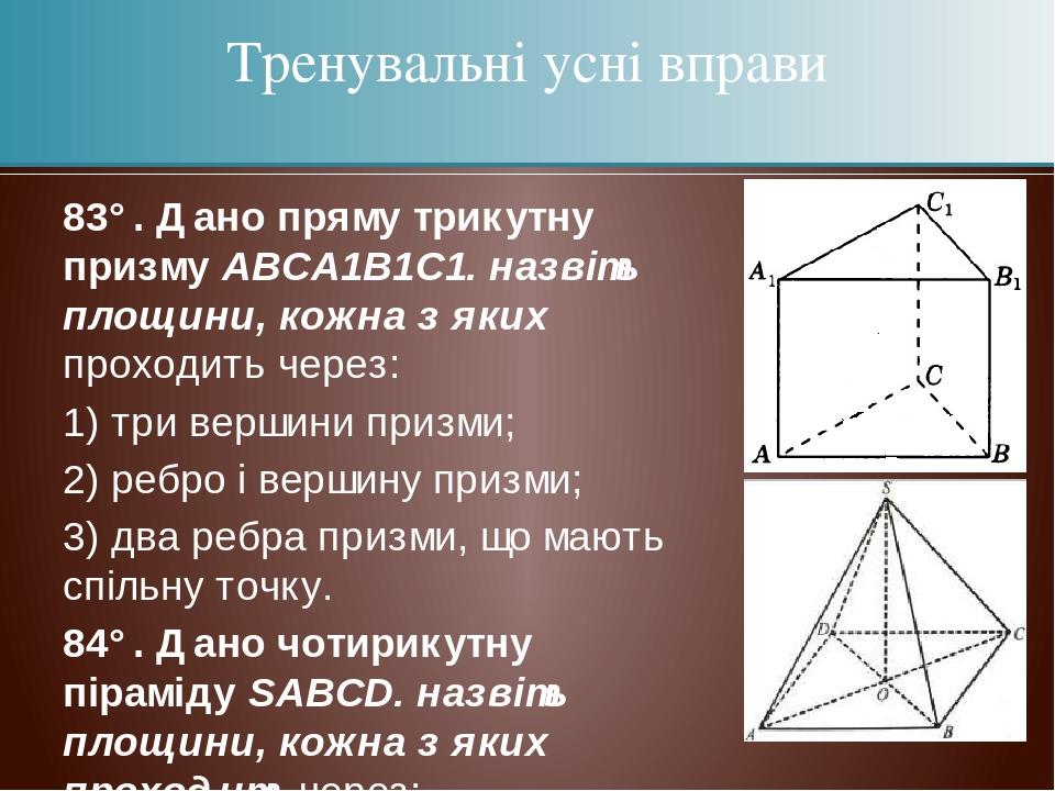 83°. Дано пряму трикутну призму ABCA1B1C1. назвіть площини, кожна з яких проходить через: 1) три вершини призми; 2) ребро і вершину призми; 3) два ...
