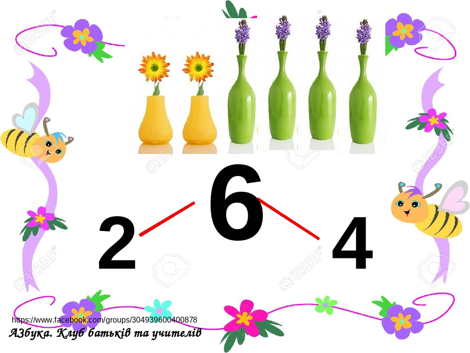 2 4 6 https://www.facebook.com/groups/304939600400878 АЗбука. Клуб батьків та учителів