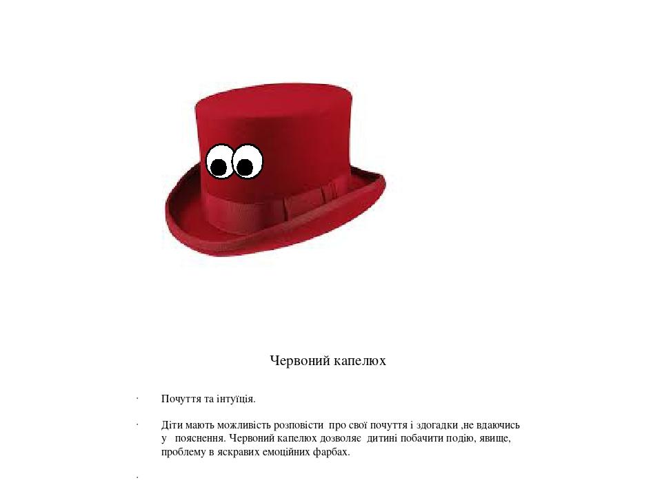 Червоний капелюх Почуття та інтуїція. Діти мають можливість розповісти про свої почуття і здогадки ,не вдаючись у пояснення. Червоний капелюх дозво...