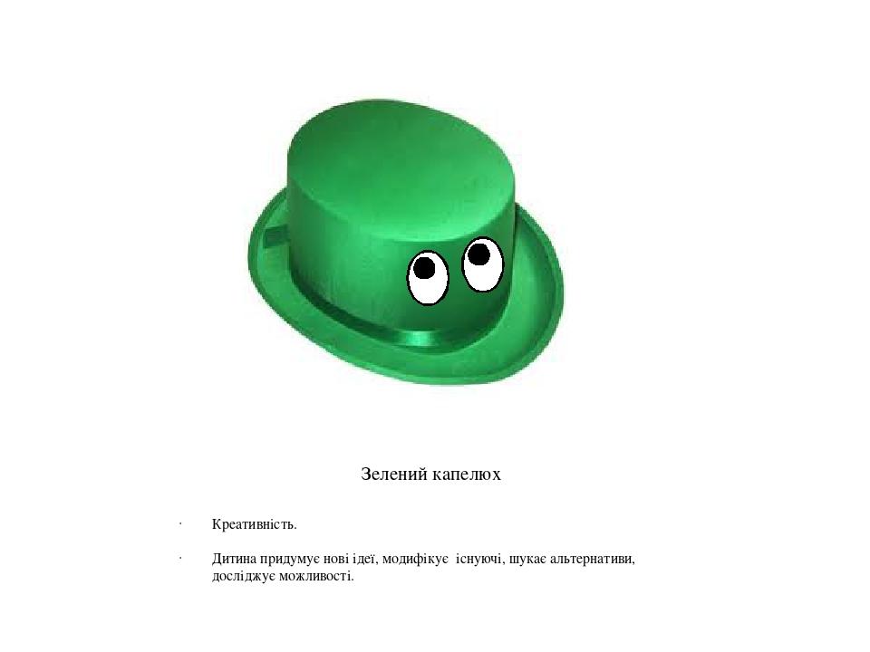 Зелений капелюх Креативність. Дитина придумує нові ідеї, модифікує існуючі, шукає альтернативи, досліджує можливості.