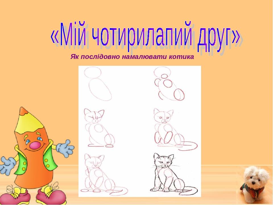 Як послідовно намалювати котика