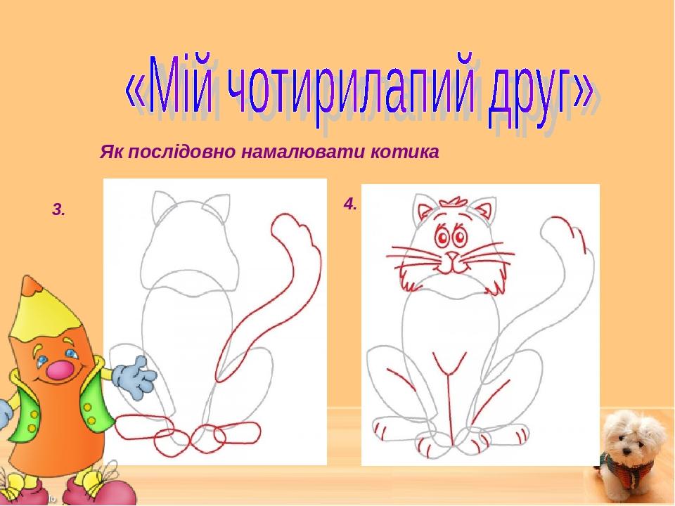 3. 4. Як послідовно намалювати котика