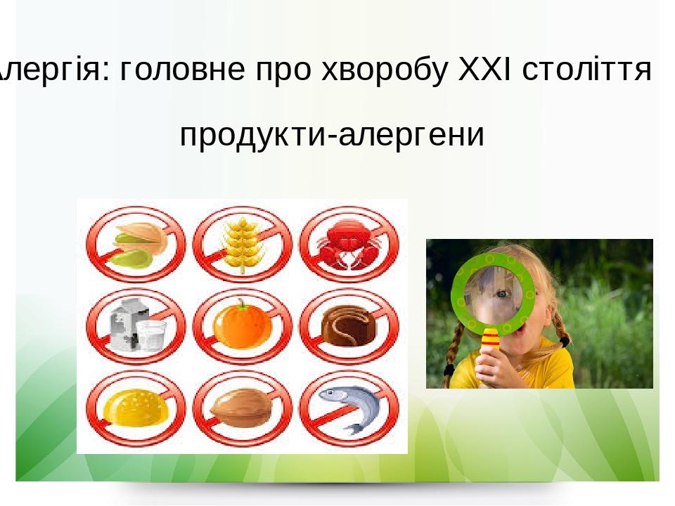 Алергія: головне про хворобу XXI століття продукти-алергени