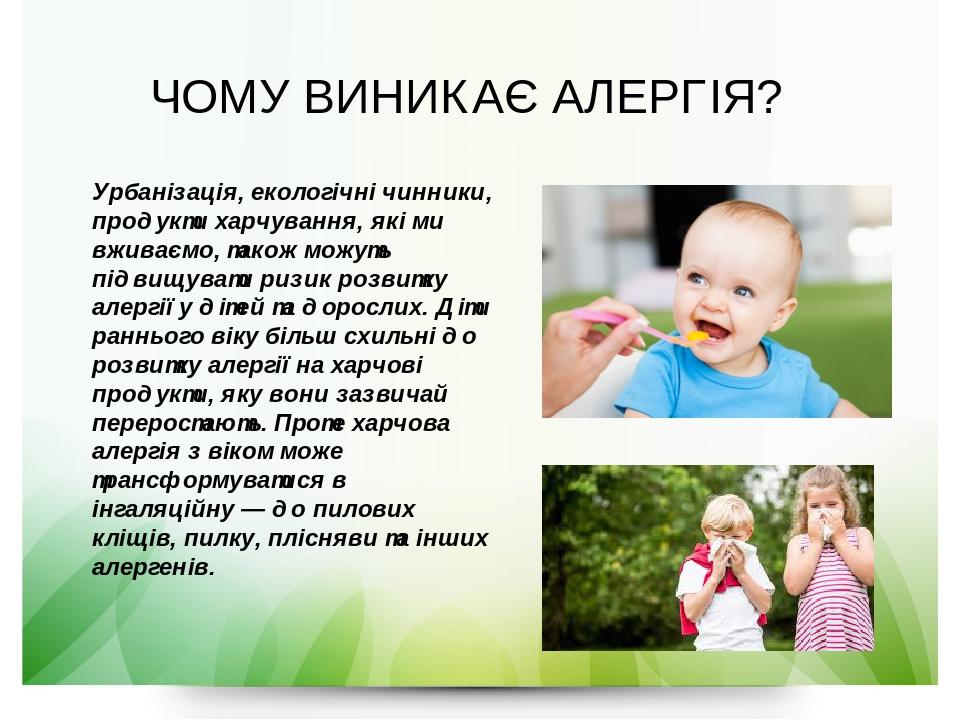 Урбанізація, екологічні чинники, продукти харчування, які ми вживаємо, також можуть підвищувати ризик розвитку алергії у дітей та дорослих. Діти ра...