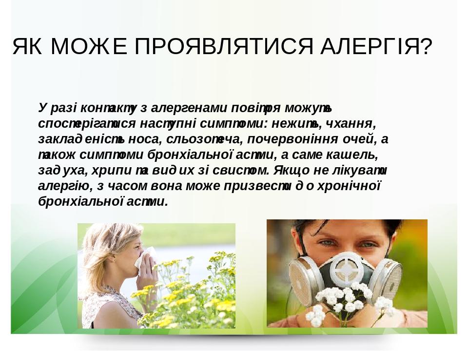 ЯК МОЖЕ ПРОЯВЛЯТИСЯ АЛЕРГІЯ? У разі контактуз алергенами повітря можуть спостерігатися наступні симптоми: нежить, чхання, закладеність носа, сльоз...